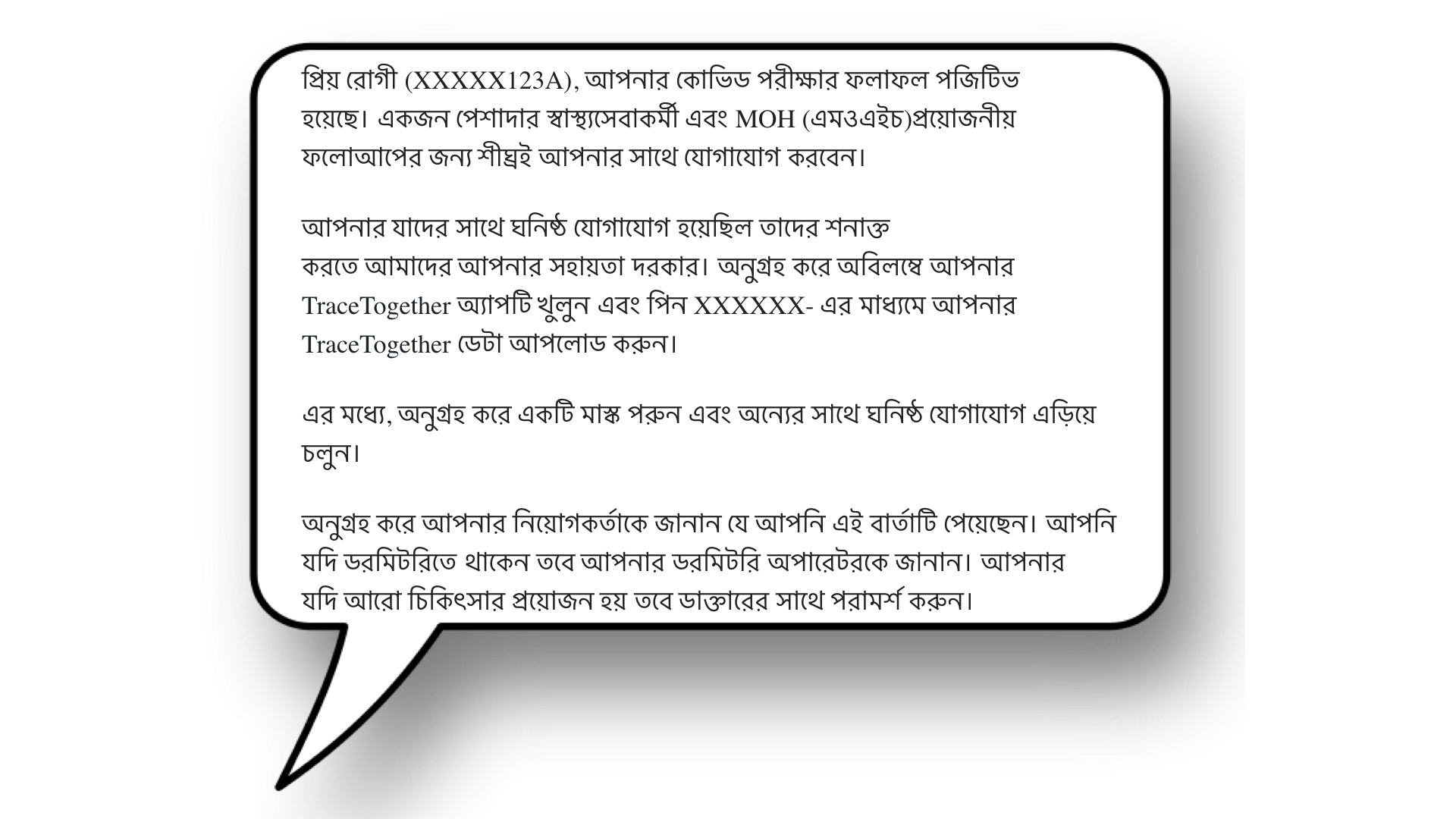 SMS Message (Bengali)