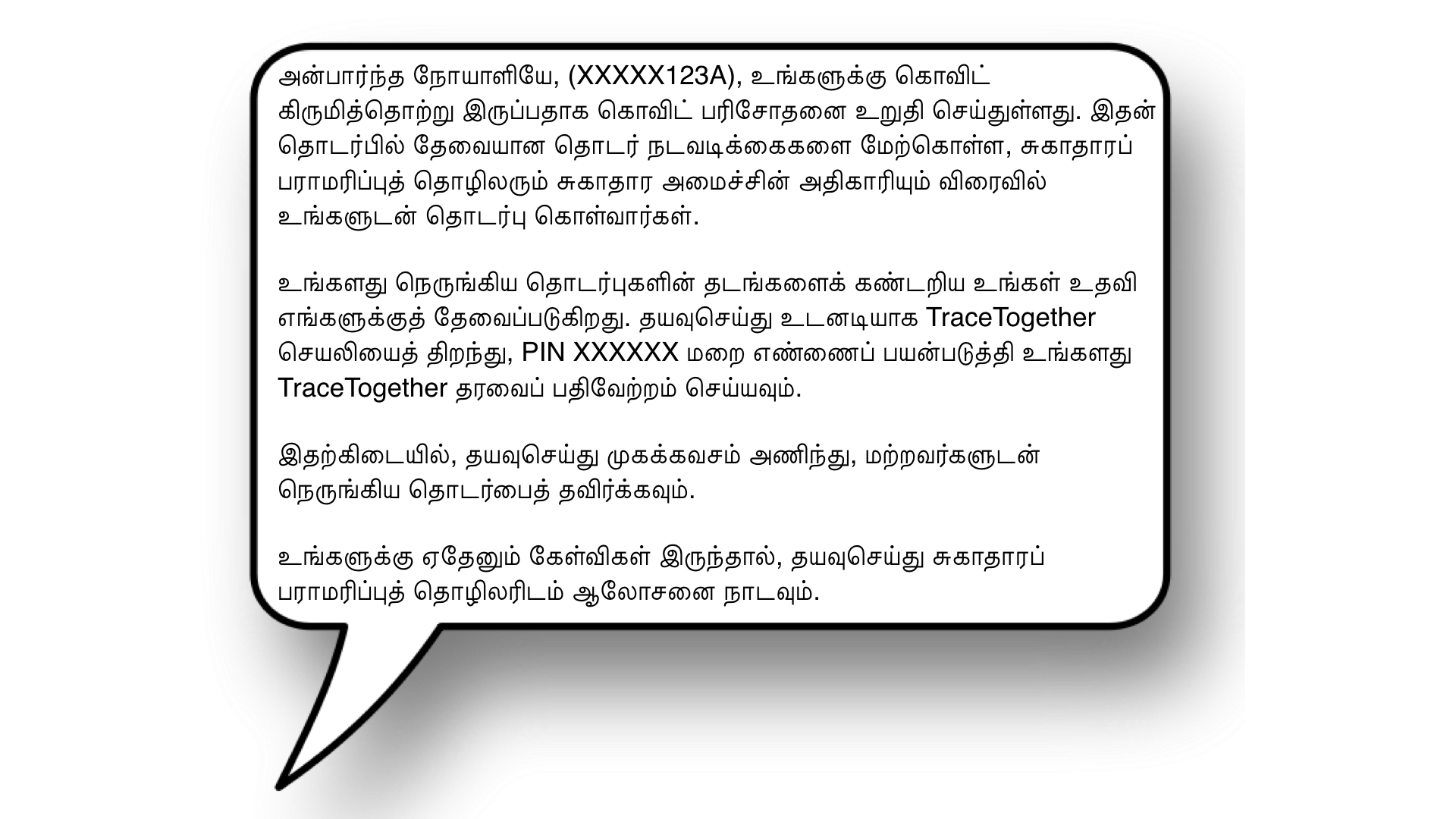 SMS Message (Tamil) Local